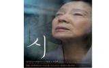 Cannes 2010: 6 phim châu Á tranh giải Cành cọ vàng