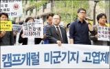 Tin Mỹ chôn chất độc da cam gây chấn động Hàn Quốc