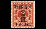 Con tem giá gần 1 triệu USD