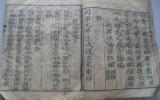 Phát hiện cuốn sách cổ, quý hiếm của danh y đời nhà Minh