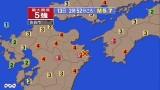 Nhật Bản: Động đất mạnh 5,7 độ richter rung chuyển đảo Kyushu