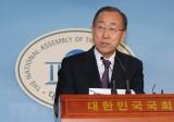 Cựu Tổng thư ký LHQ được bầu làm chủ tịch mới của diễn đàn Bác Ngao
