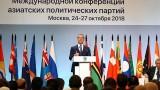 亚洲政党国际会议第十届大会正式闭幕