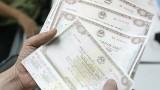 越南发行政府债券成功筹集19.5万亿越盾